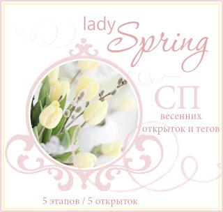 СП Леди Весна