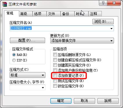 1.在要製作壓縮檔的文件按右鍵 >「加到壓縮檔」, 出現「壓縮檔名稱及參數」然後 在「壓縮選項」中勾選「放置復原記錄」。