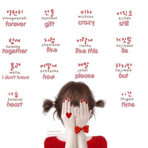 Korean Phrases: Cute Words, Phrases & Quotes. Part 7