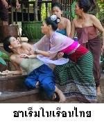 ฮาเร็มในเรือนไทย ตบตี