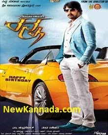Ranna (2014) Kannada Movie Digital Motion Video Download