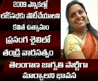 Inside Story on TRS Kavitha new Political Party ?
