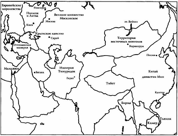 Евразия в начале XV столетия