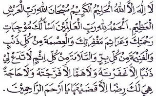 bacaan doa sholat hajat lengkap