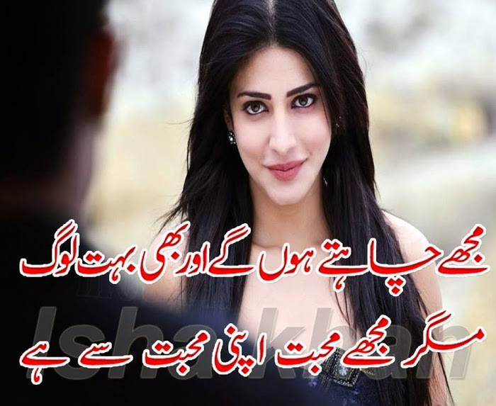 Top Urdu Poetry on Sad Love Quotes Best Shayari for some one special ...