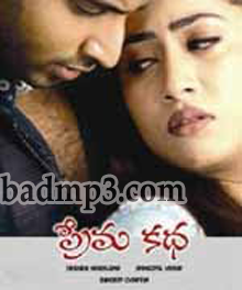 Devudu Varamandisthe Naa Song Download