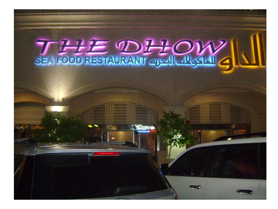 Ronaldo s guide the dhow seafood restaurant al khobar
