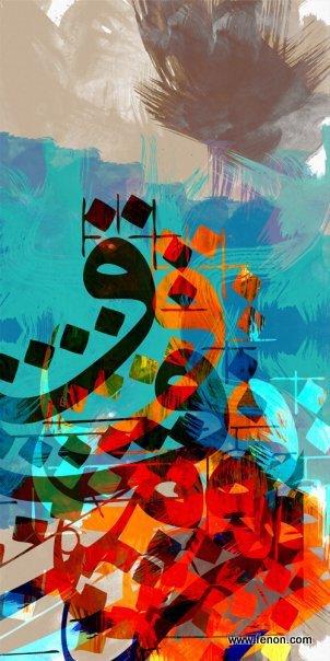 لوحات فنيه للخط العربي - فن رائع واصيل