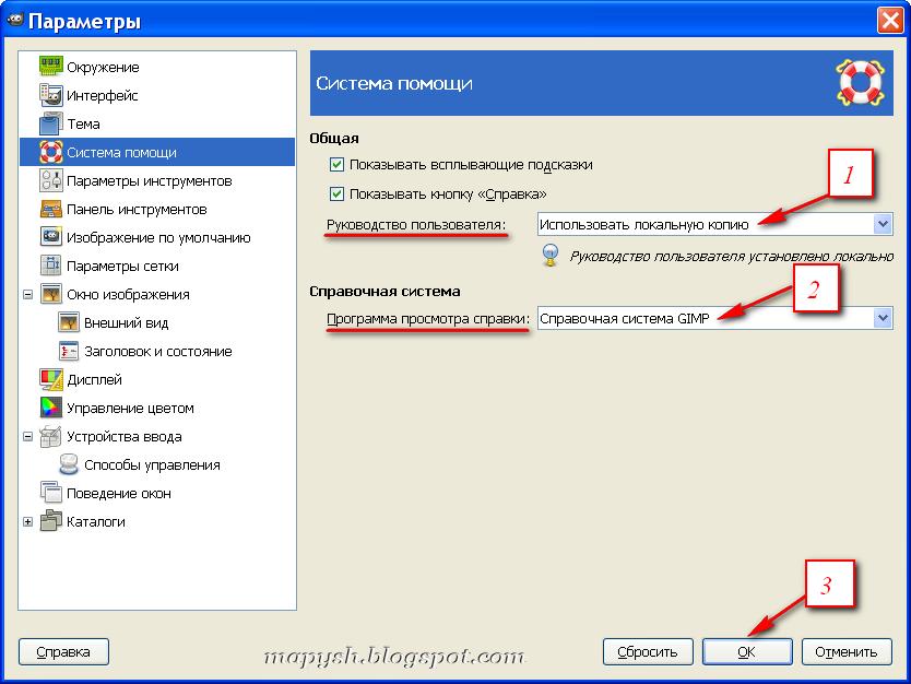 Настройки параметров Справки к GIMP