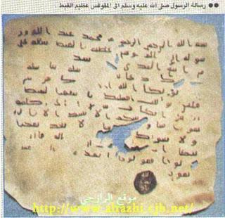 Salah 2 Koleksi Surat Rasulullah Untuk Pemimpin Dunia