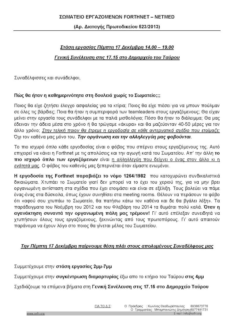 ΣΩΜΑΤΕΙΟ ΕΡΓΑΖΟΜΕΝΩΝ FORTHNET-NETMED: Στάση εργασίας την Πέμπτη 17/12, 2μμ-7μμ ενάντια στην τρομοκρατία και τις απολύσεις