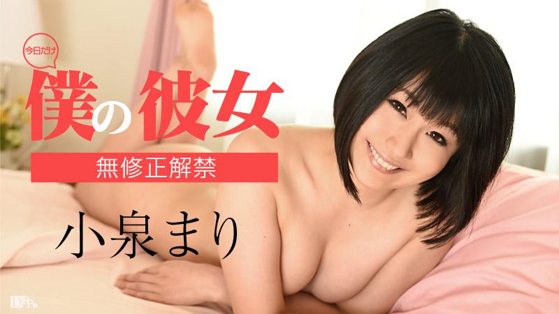 Watch JAV Car080215936 Mari Koizumi [HD]