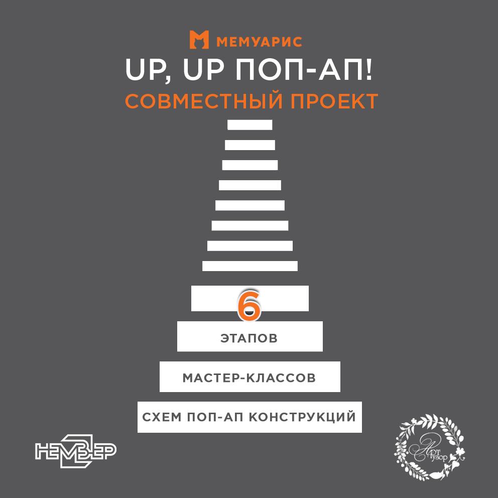 """Совместный проект """"Up-Up PopUp!"""""""