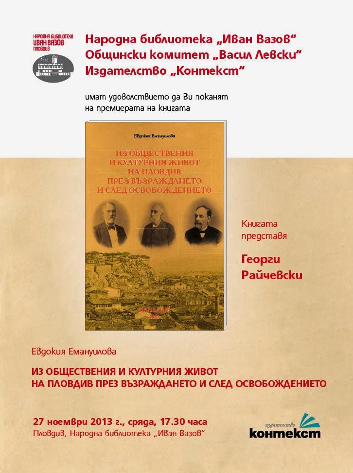 Из обществения и културния живот на Пловдив през Възраждането и след Освобождението