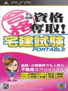 [PSP] [マル合格資格奪取!宅建試験ポータブル 特典付き] (JPN) ISO Download