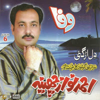 Ahmed Nawaz Cheena's Album 6 (2013)