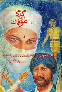 Free download Ganga Aur Toofan By Yaqoob Jamil Urdu novel pdf