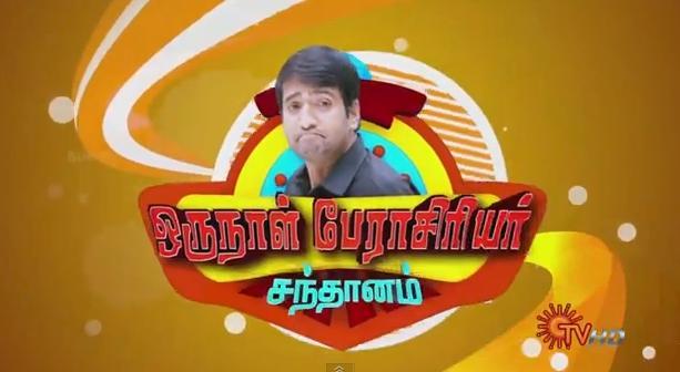 Oru Naal Perasiriyar Santhanam | Dt 09-09-13,Sun TV Vinayagar Chathurthi Special Program Watch Online