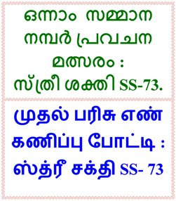 "26-09-207 ""STHREE SAKTHI (SS-73) First Prize Winning Number Prediction Competition"