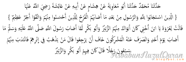 qur'an surat ali 'imraan ayat 172