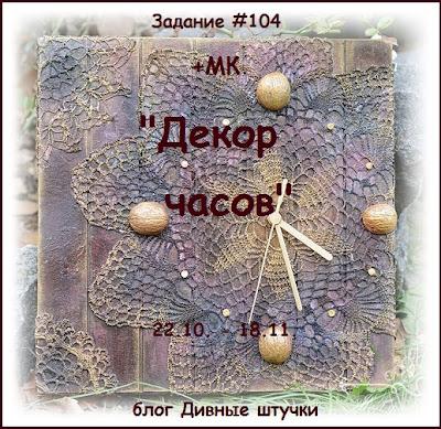 """Задание №104 + МК """"Декор часов"""", до 18.11."""