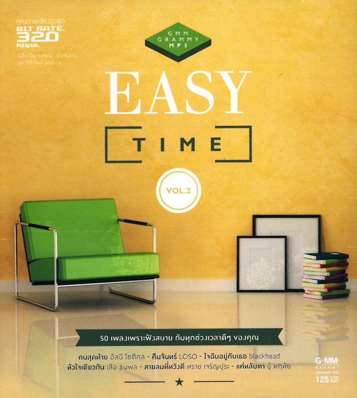 Download [Mp3]-[Hit Music] 50 เพลงเพราะฟังสบาย กับทุกช่วงเวลาดีๆ ของคุณ ใน รวมศิลปิน GMM – Easy Time Vol.2 (2015) @320kbps 4shared By Pleng-mun.com