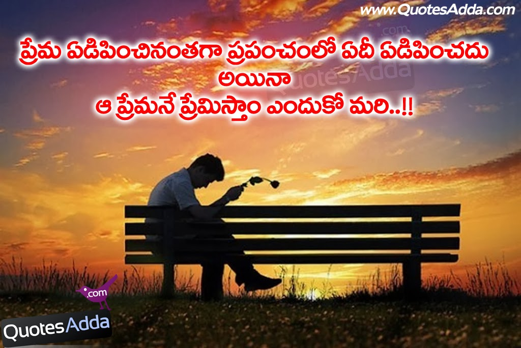 Telugu Sad Love Quotes with Pictures QuotesAdda.com Telugu Quotes ...