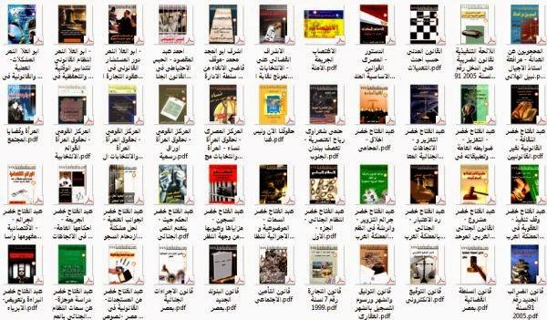 أحصل على ملايين الكتب في جميع المجالات باللغة العربية