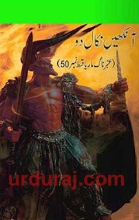 Amber Naag Maria Series Part 50 (Aankhain Nikal Do) Urdu Novel by A Hameed