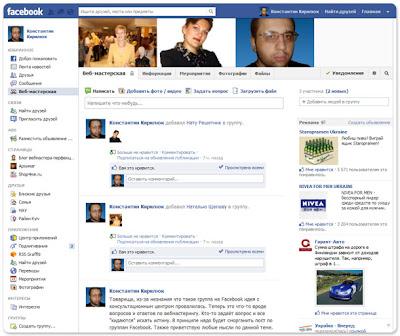 стена группы в Facebook