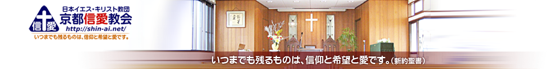 京都信愛教会(日本イエス・キリスト教団)