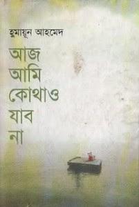 aj ami 201x300 Download Aj Ami Kothau Jabo Na by Humayun Ahmed PDF