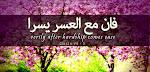 Al-Insyirah 94:5-6