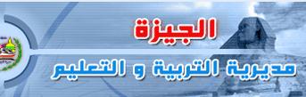 نتيجة الصف الثالث الاعدادى محافظة الجيزه 2014 الترم الثانى - الشهاد الاعداديه