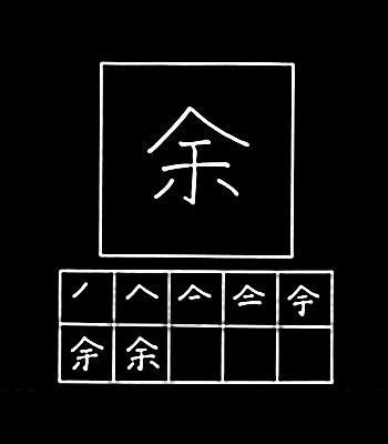 kanji lebihan, tidak begitu