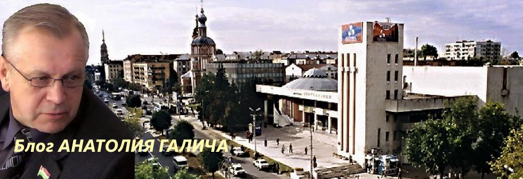 Блог АНАТОЛИЯ ГАЛИЧА - Общественный антикоррупционный комитет Калужская область