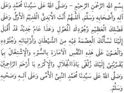 Doa Awal Tahun Hijrah