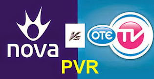 """Novabox HD PVR 865 Vs ΟΤΕ ΤV PVR - Technicolor DSI 810"": ""PVR συμπεριφορές και ψηφιακές ευκολίες.."