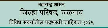 ZP Jalgaon Bharti 2015 Postponed on Nov-2015