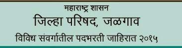 ZP Jalgaon Bharti 2015 Postponed on Nov-2015