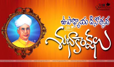 happy-teachers-day-telugu-quotes-and-greetings-teluguquotez.in