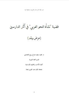 قضية نشأة النحو العربي في آثار الدارسين - عرض ونقد