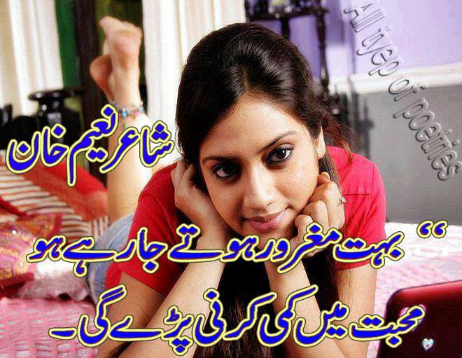 Fashion World: girls urdu romantic shayari free download