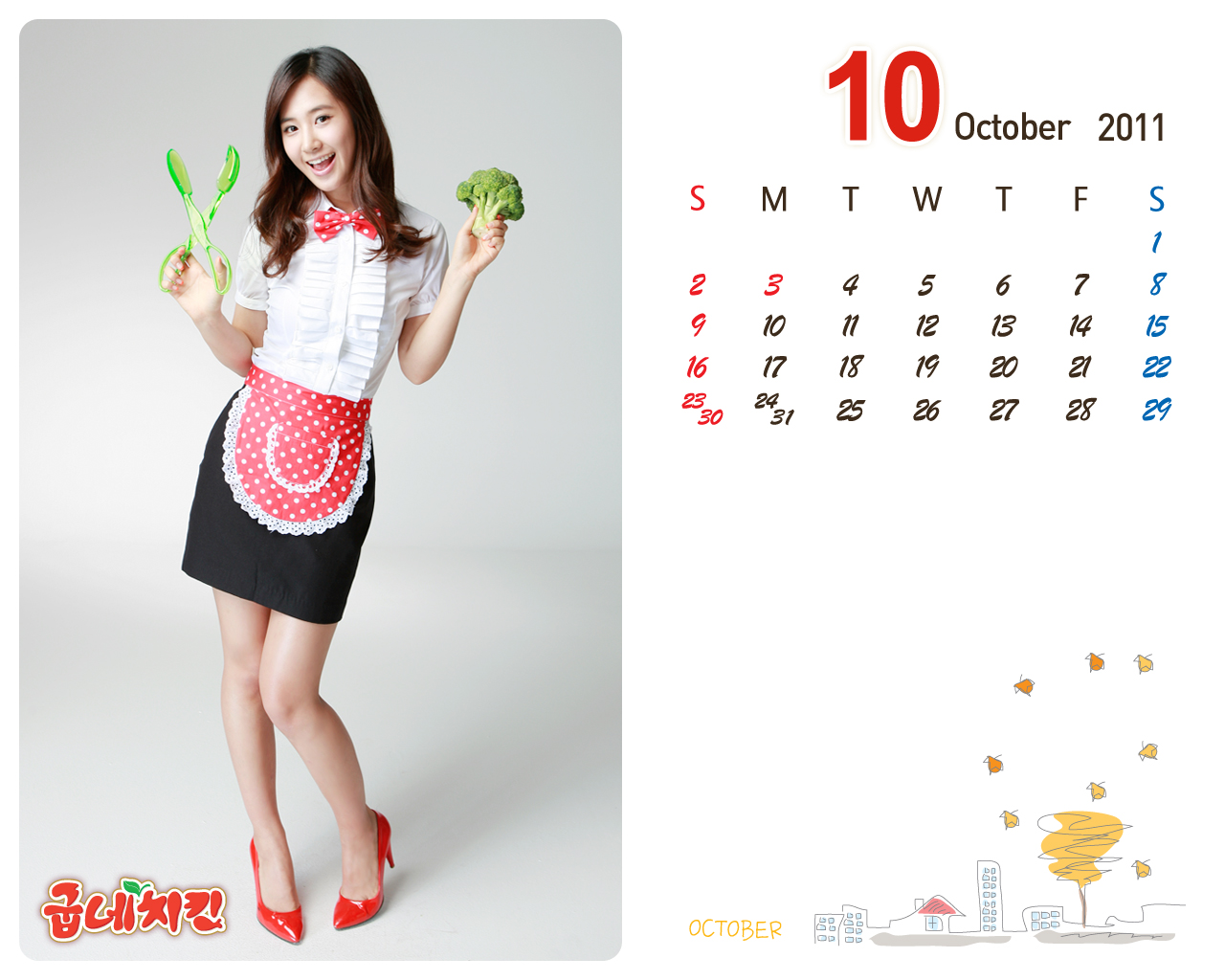 http://2.bp.blogspot.com/-eQHpAj3zsBQ/To11rr7kMOI/AAAAAAAANEU/EybvaCIunyU/s1600/snsd+yuri+goobne+calendar+wallpaper+1280x1024.jpg