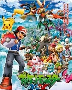 Bửu Bối Thần Kỳ XY - Pokemon XY Season 18 + Season 19