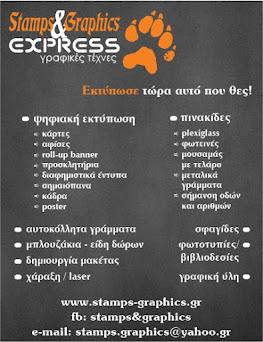 Ψηφιακές εκτυπώσεις παντός τύπου