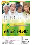 2013/1/30(水)内部被ばくを生き抜く上映会