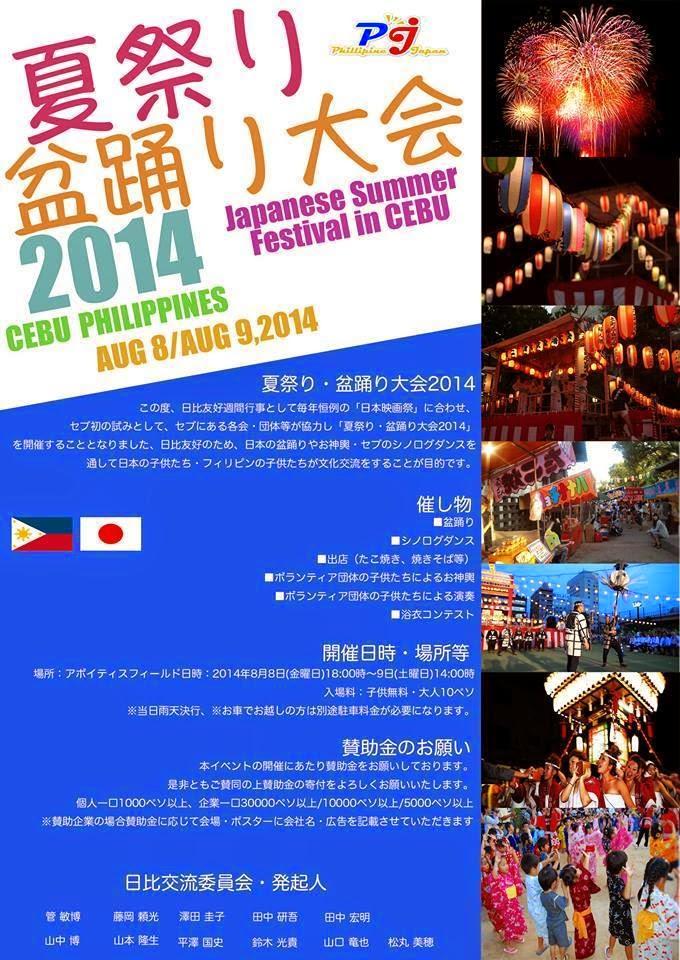 IBon-Odori-2014-Cebu-Japanese