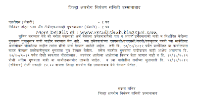 TB Control Committee osmanabad Recruitment 2012