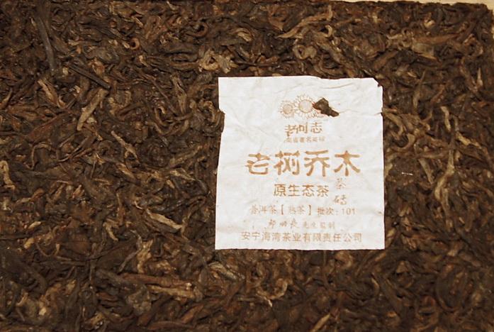 китайский чай шу пуэр свойства